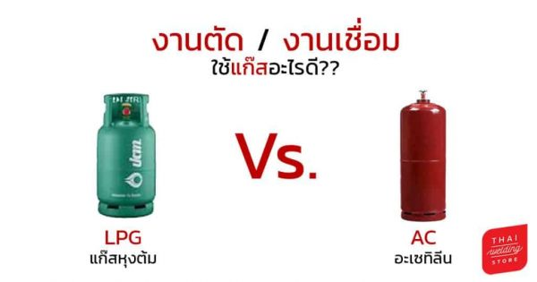 lpg-vs-ac