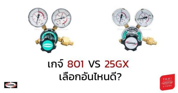 801 vs 25 gx