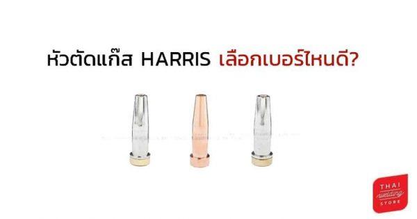 วิธีเลือกหัวตัดแก๊ส HARRIS